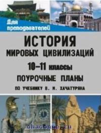 История мировых цивилизаций 10-11 кл. Поурочные планы к учебнику Хачатуряна